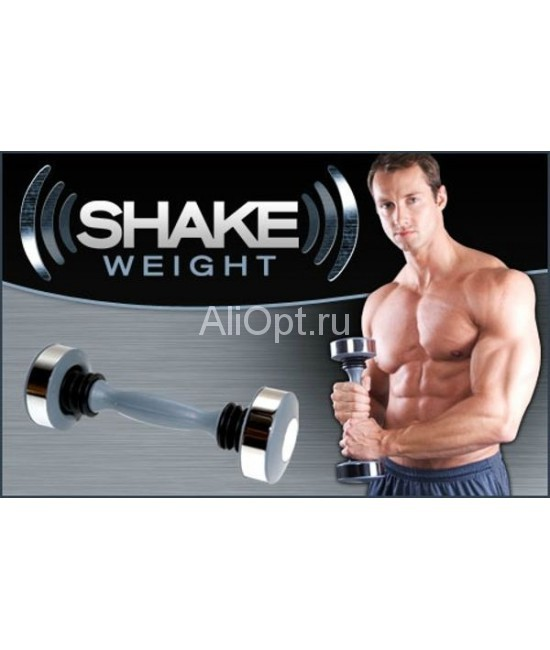 "Гантель ""SHAKE WEIGHT for Man"" оптом"